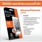 ฟิล์มกันรอยแบบใส (ลดรอยนิ้วมือ) Lumia 520