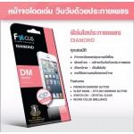 ฟิล์มกันรอยประกายเพชร (กากเพชร) Microsoft Lumia 640XL Dual Sim