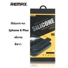 ฟิล์มกระจก iPhone 6 Plus Remax Silicone Royal - สีขาว