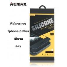 ฟิล์มกระจก iPhone 6 Plus Remax Silicone Royal - สีดำ