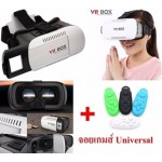 VR BOX 3D Virtual Reality Glasses + จอยเกมส์ Universal สีขาว