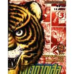TIGER MASK หน้ากากเสือ 03