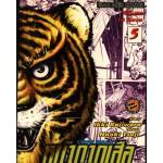 TIGER MASK หน้ากากเสือ 05