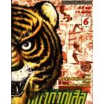 TIGER MASK หน้ากากเสือ 06