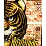 TIGER MASK หน้ากากเสือ 09