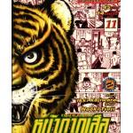 TIGER MASK หน้ากากเสือ 11