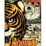TIGER MASK หน้ากากเสือ 12