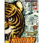 TIGER MASK หน้ากากเสือ 14 (ตอนจบ)