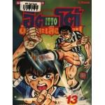 ITTO อิตโต้นักเตะเลือดกังฟู  ภาคแรก เล่ม  13