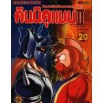 คินนิคุแมน II เล่ม 20
