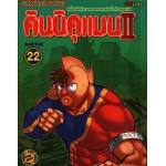 คินนิคุแมน II เล่ม 22