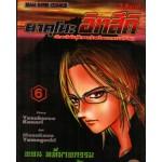ยาคุโมะ อิทสึกิ 06