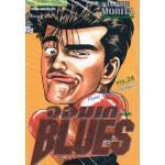 จอมเกบลูส์ BLUES เล่ม 24 (ปกเก่า)