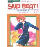 SKIP BEAT เล่ม 01