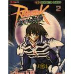 RAGNAROK - ภูตเทพวิบัติ    เล่ม 02