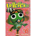 เคโรโระ ขบวนการอ๊บอ๊บป่วนโลก (Keroro Gunso) เล่ม 06