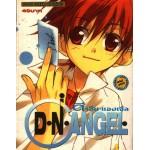 D.N.ANGEL. ดี.เอ็น.แองเจิ้ล. เล่ม 09