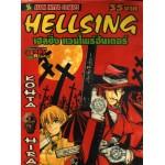 HELLSING เฮลซิ่งแวมไพร์ฮันเตอร์ 02