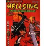 HELLSING เฮลซิ่งแวมไพร์ฮันเตอร์ 03