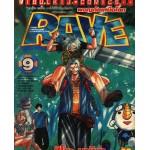 ผจญภัยเหนือโลก RAVE เล่ม 09