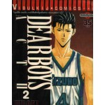 Dearboys Act II เล่ม 02