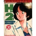 H2(เอชทู) 30