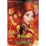 ตำนานจักรพรรดิ จูหยวนจาง จอมจักรพรรดิ 16