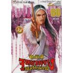 ตำนานจักรพรรดิ จูหยวนจาง จอมจักรพรรดิ 60