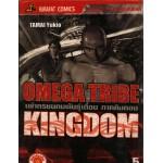 OMEGA TRIBE เผ่าทรชนคนพันธุ์เถื่อน (ภาคคิงดอม) 05