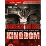 OMEGA TRIBE เผ่าทรชนคนพันธุ์เถื่อน (ภาคคิงดอม) 06