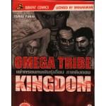 OMEGA TRIBE เผ่าทรชนคนพันธุ์เถื่อน (ภาคคิงดอม) 09