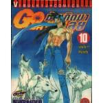Go Da Gun มันเกิดมาลุย เล่ม 10