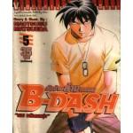 B-DASH รับจ้างล้างทรชน 05 (เล่มจบ)