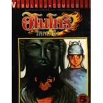 ฮิโนโทริ วิหคเพลิง 05