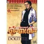 ดร. ดูลิตเติ้ล(DR.DOLITTLE) 01