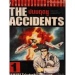 ปมมฤตยู The Accidents เล่ม 01
