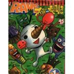 RAVE ไดอารี่ของหมาพลู เล่ม 01