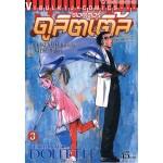 ดร. ดูลิตเติ้ล(DR.DOLITTLE) 03