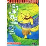 อาตาโกล เหมียวจอมซ่าป่ามหัศจรรย์ 03