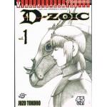 D-ZOIC อาณาจักรไดโนเสาร์ จ้าวนักสู้ ยูตะ (ภาค 2) 1