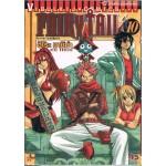 Fairy Tail ศึกจอมเวทอภินิหาร เล่ม 10
