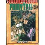 Fairy Tail ศึกจอมเวทอภินิหาร เล่ม 15