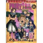 Fairy Tail ศึกจอมเวทอภินิหาร เล่ม 16