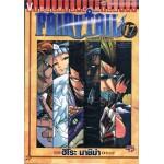 Fairy Tail ศึกจอมเวทอภินิหาร เล่ม 17