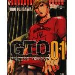 GTO Shonan 14 Days 01 (พิมพ์เก่า)