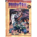 Fairy Tail ศึกจอมเวทอภินิหาร เล่ม 19