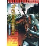 วีรบุรุษแผ่นดินเดือด Hawkwook เล่ม 1