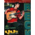 BECK ปุปะจังหวะฮา 09