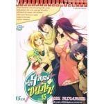 รักสี่สีของนายซามูไร เล่ม 15 (เล่มจบ)