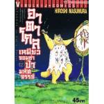 อาตาโกล เหมียวจอมซ่าป่ามหัศจรรย์ เล่ม 12